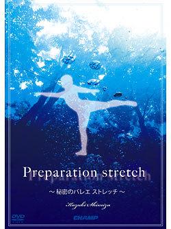 Preparation stretch 〜秘密のバレエストレッチ〜(DVD) ジャケット画像