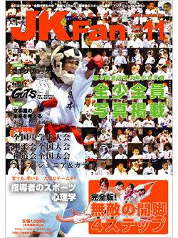 空手道マガジン月刊JKFan2008年11月号表紙