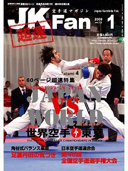 空手道マガジン月刊JKFan2009年1月号表紙