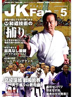 空手道マガジン月刊JKFan2009年5月号表紙