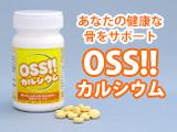 OSS!!カルシウム - あなたの健康な骨をサポート