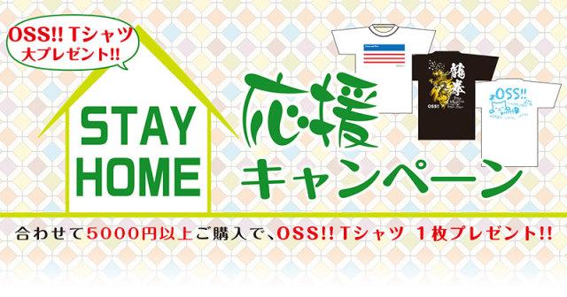 コロナに負けるな!! 『STAY HOME』応援キャンペーン OSS!! T プレゼント